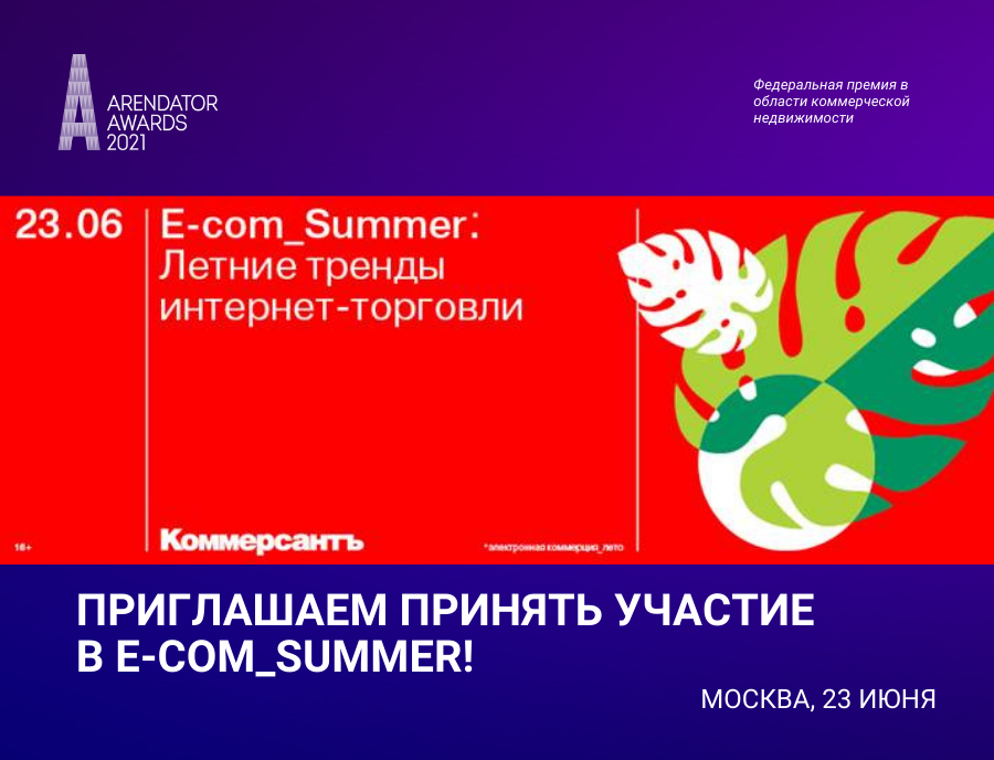 Конференция E-com_Summer от Коммерсантъ