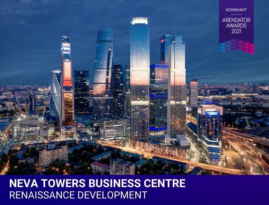 Neva Towers – номинант Премии Arendator Awards 2021!