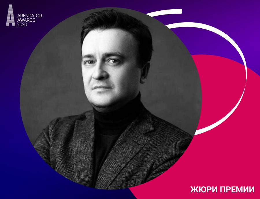 Дмитрий Москаленко - член жюри Премии Arendator Awards 2020