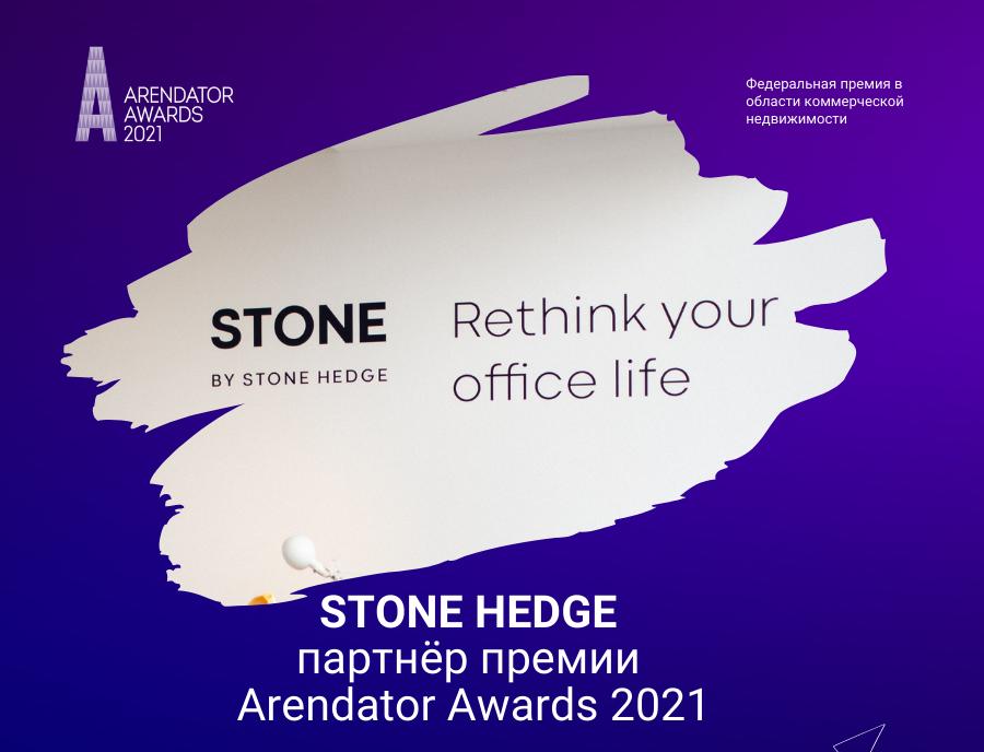 Группа компаний STONE HEDGE стала партнёром премии Arendator Awards 2021