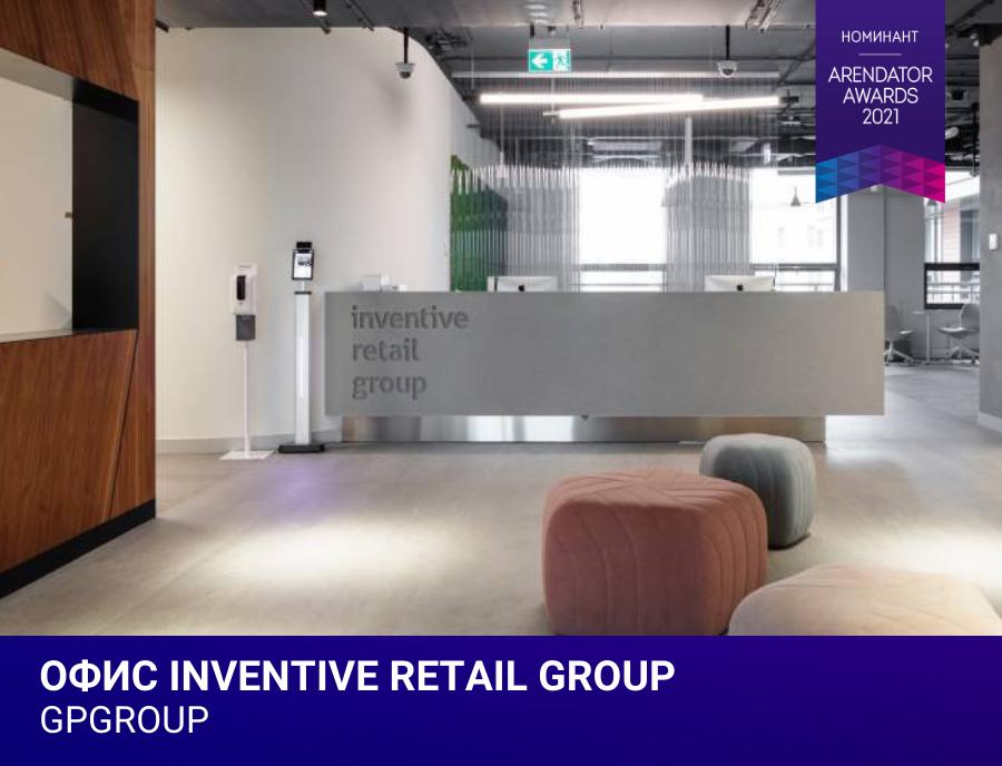 Новый офис Inventive Retail Group от GPGroup номинирован на Премию Arendator Awards 2021!