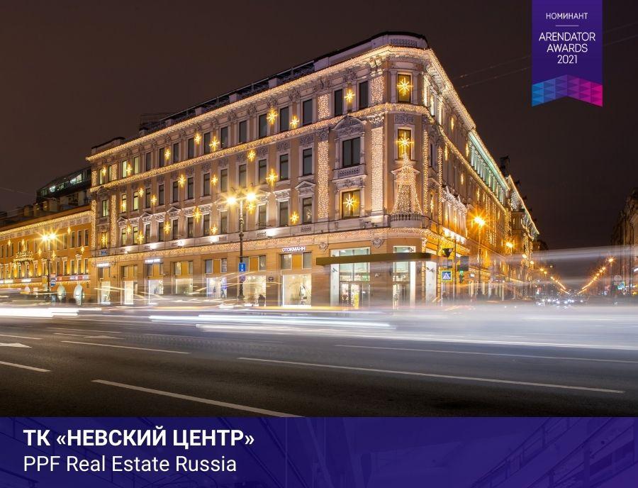 «Невский Центр» стал участником премии Arendator Awards 2021