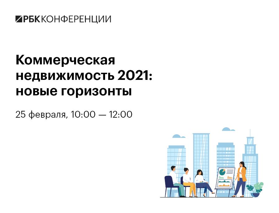 Коммерческая недвижимость 2021: новые горизонты