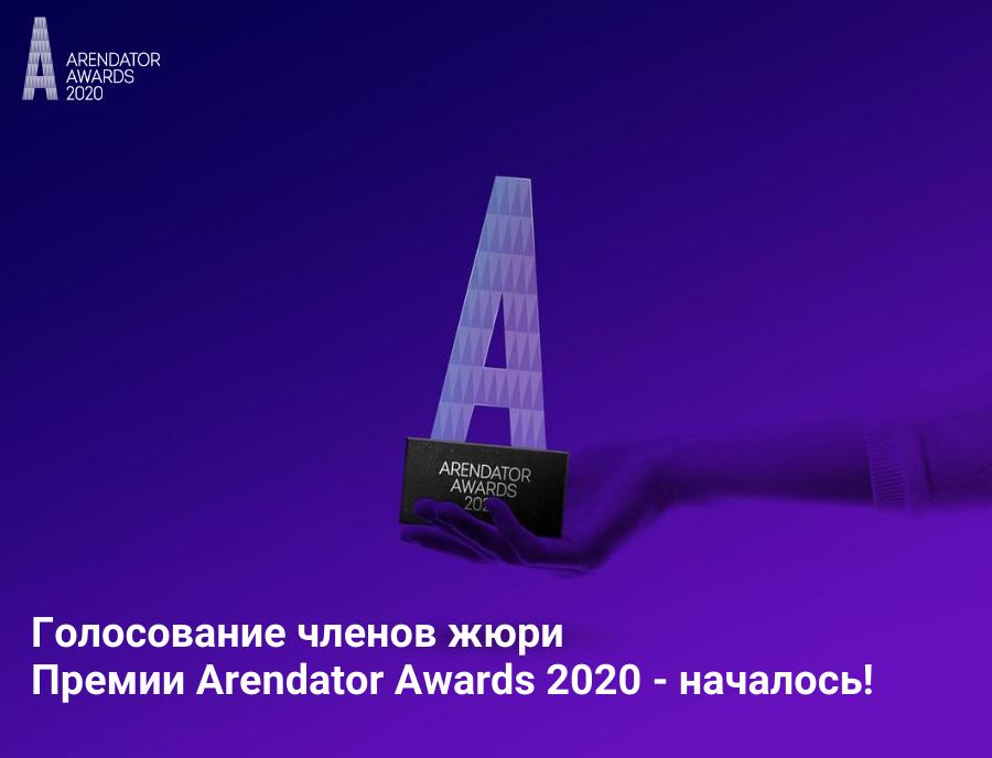 Голосование жюри премии Arendator Awards 2020 - началось!