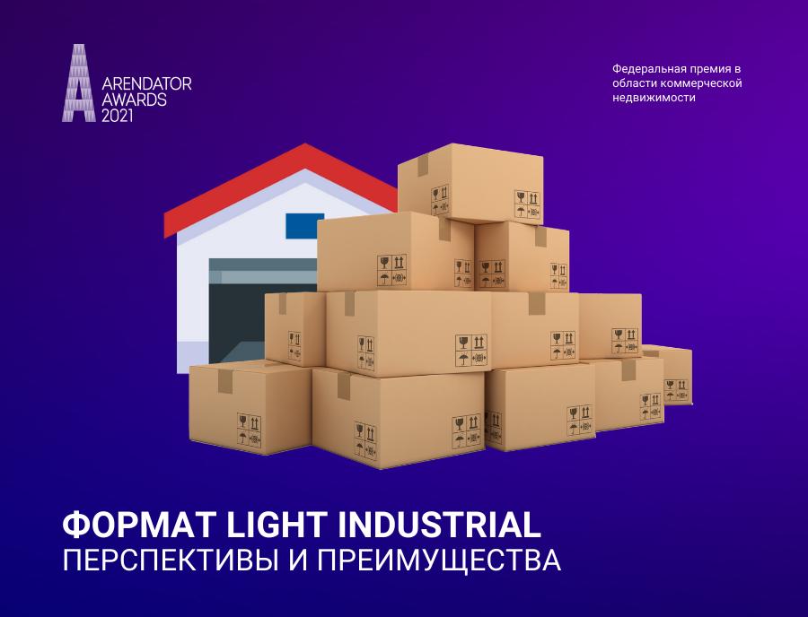 Light Industrial: каким может быть склад в эпоху развития онлайн-торговли