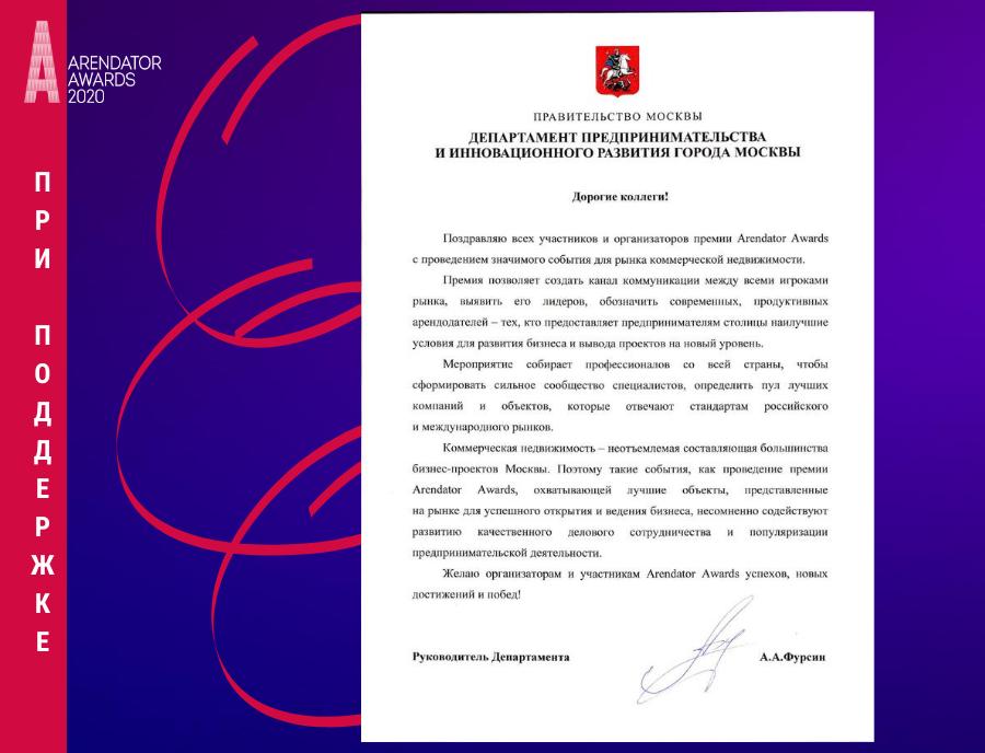 ДПИР поддерживает Премию Arendator Awards!