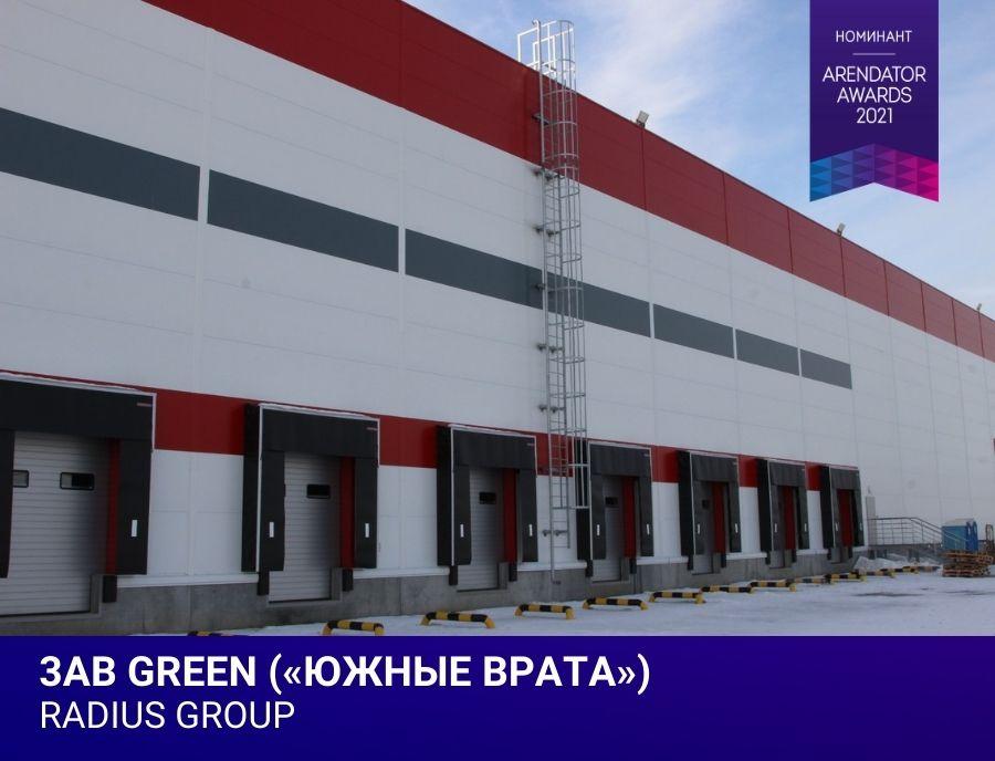 3АВ Green (Индустриальный парк Южные Врата) – участник номинации «Лучший складской комплекс»!