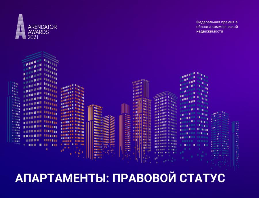 Взгляд в будущее – Апартаменты