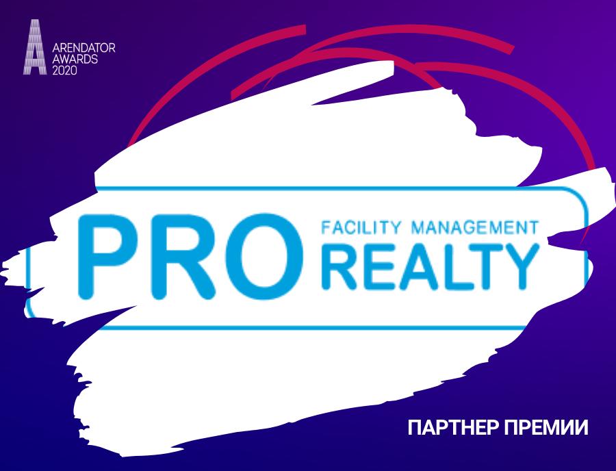 PRO Realty - партнер Премии Arendator Awards 2020!