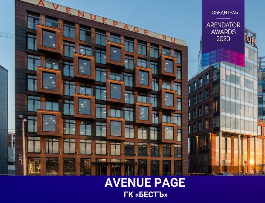Avenue Page признан «Лучшим рабочим пространством»