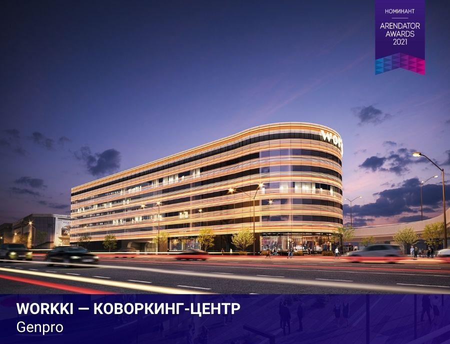 Коворкинг-центр Workki – участник номинации «Лучшее рабочее пространство»!
