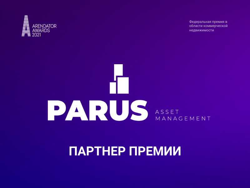 PARUS Asset Management – партнер Arendator Awards 2021!