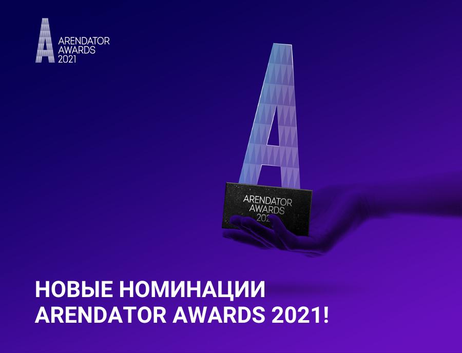 Ещё больше наград – новые номинации на Arendator Awards 2021!