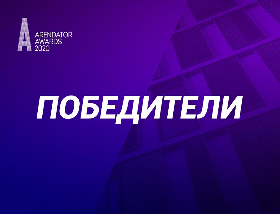 Победители премии Arendator Awards 2020