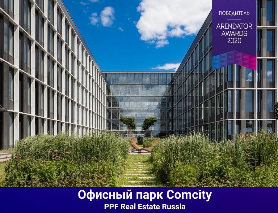 Офисный парк Comcity - победитель премии Arendator Awards 2020