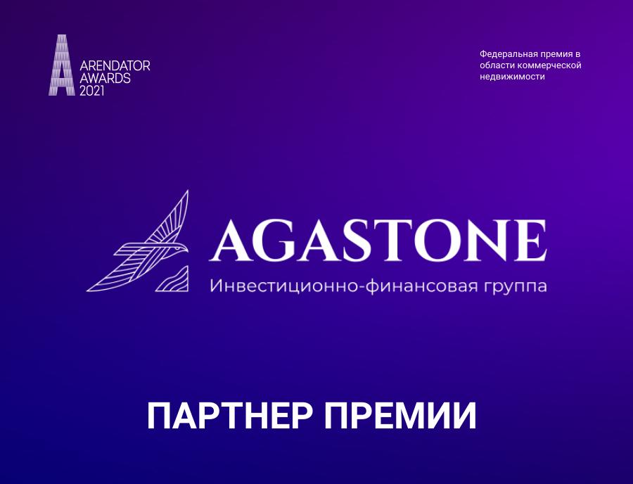 ИФГ Agastone поддержит Премию!