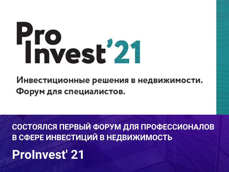 В Москве прошел первый форум ProInvest'21!
