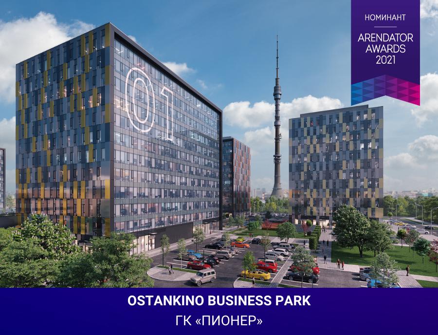 OSTANKINO business park номинант Премии Arendator Awards 2021!