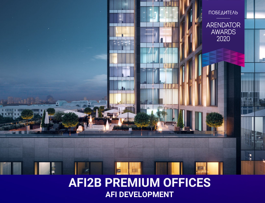 AFI2B PREMIUM OFFICES - победитель премии Arendator Awards 2020!
