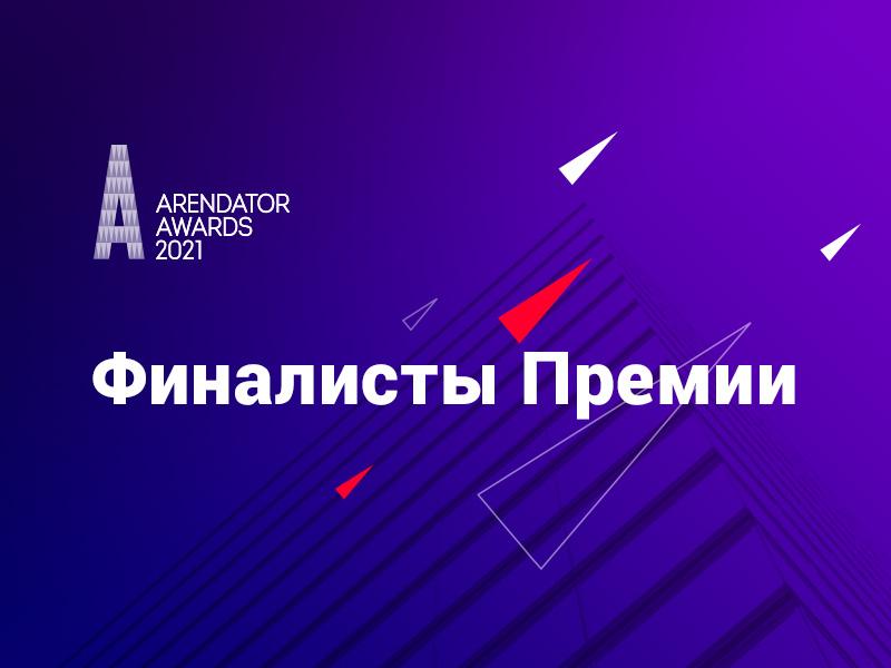 Объявлены финалисты!
