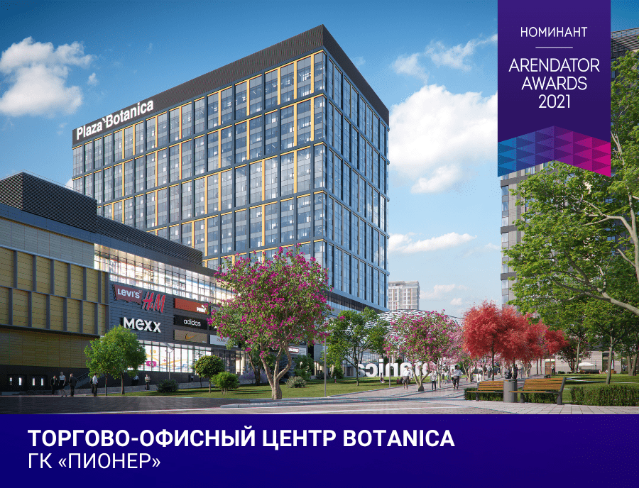 Торгово-офисный центр Botanica – номинант Премии Arendator Awards 2021!