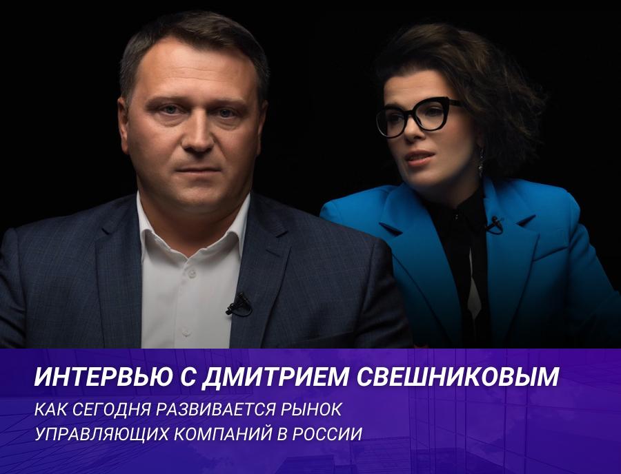 Интервью с Дмитрием Свешниковым: как развивается рынок управляющих компаний в России