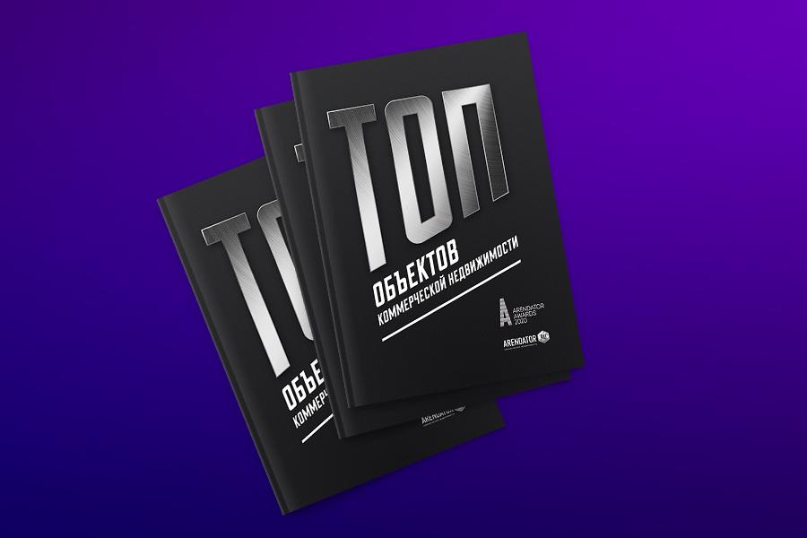 К выпуску готовится каталог «ТОП объектов коммерческой недвижимости»!