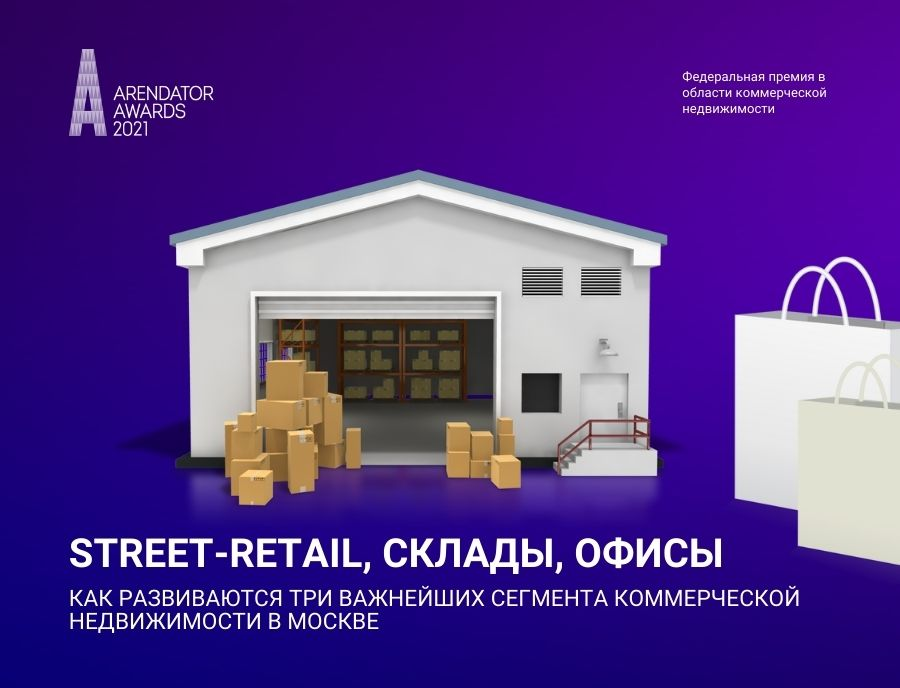 Краткий обзор: street-retail, склады, офисы