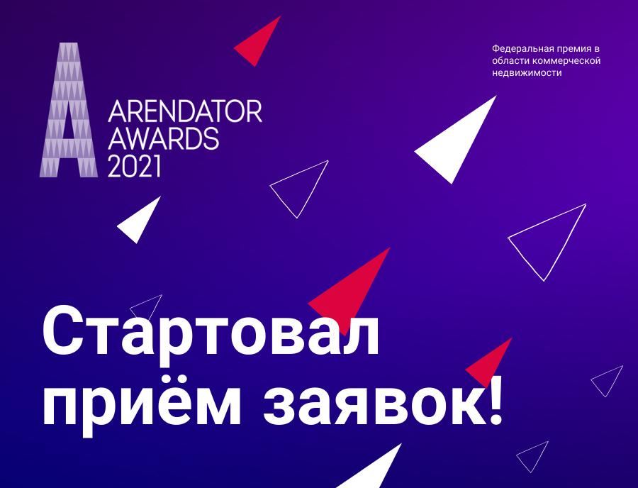 Стартовал прием заявок на участие в федеральной Премии «Arendator Awards 2021»