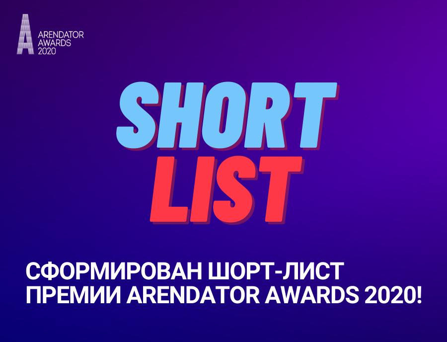 Сформирован шорт-лист премииArendatorAwards2020!
