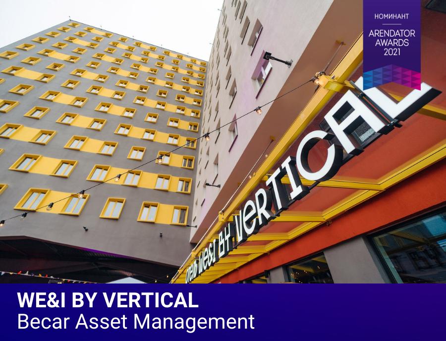 We&I by Vertical – номинант ПремииArendator Awards!