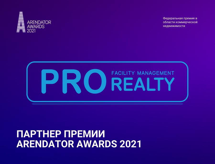 PRO Realty партнер Премии Arendator Awards 2021!