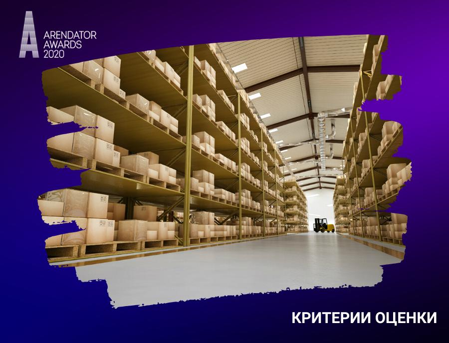 Разработана методология оценки складских комплексов премии Arendator Awards!