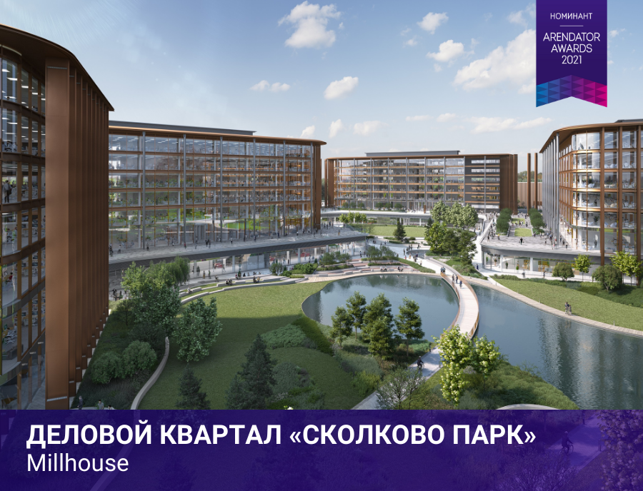 Деловой квартал «Сколково Парк» примет участие в Arendator Awards!