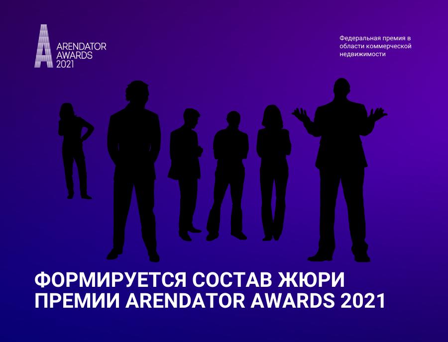 Формируется экспертное жюри премии Arendator Awards 2021