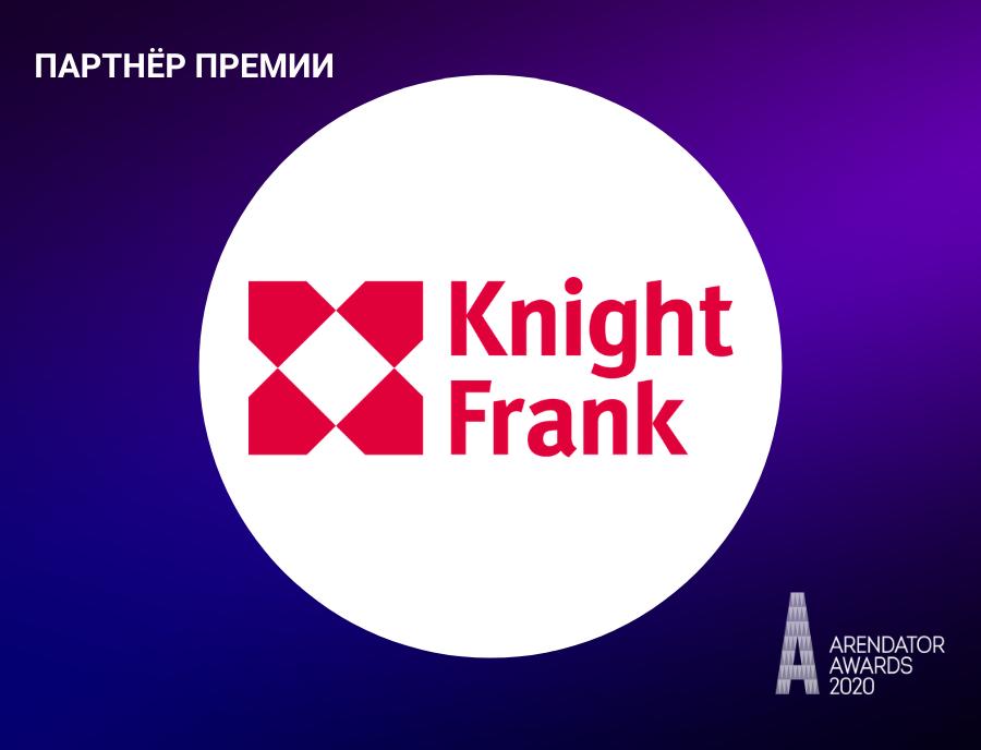 Knight Frank - партнёр премии Arendator Awards 2020