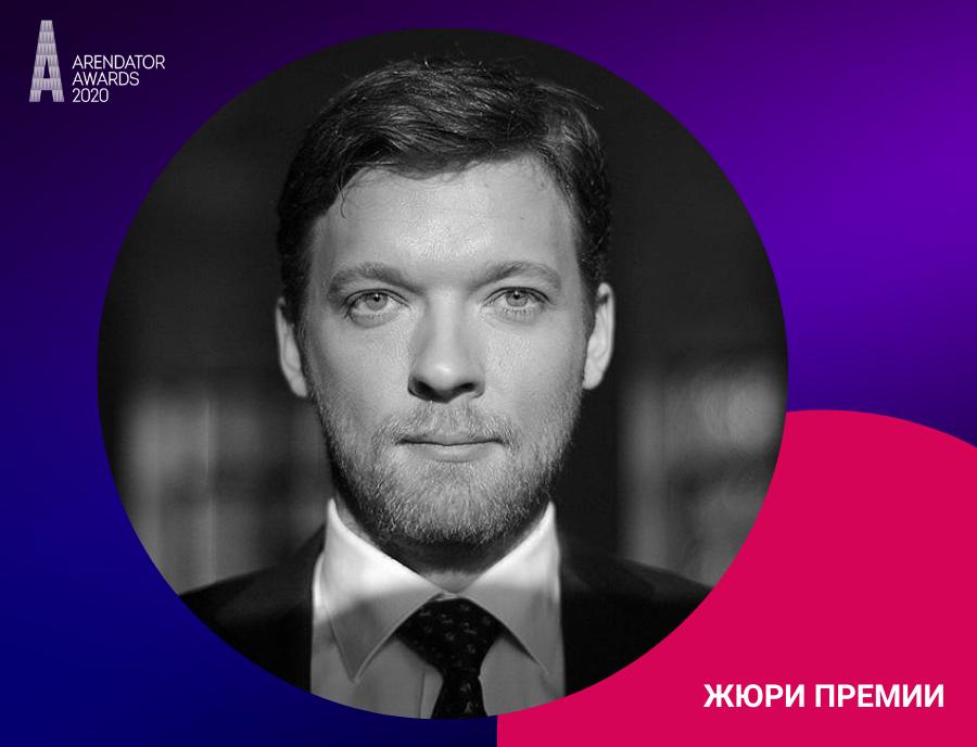 Кирилл Ильичев - новый член жюри премии Arendator Awards!