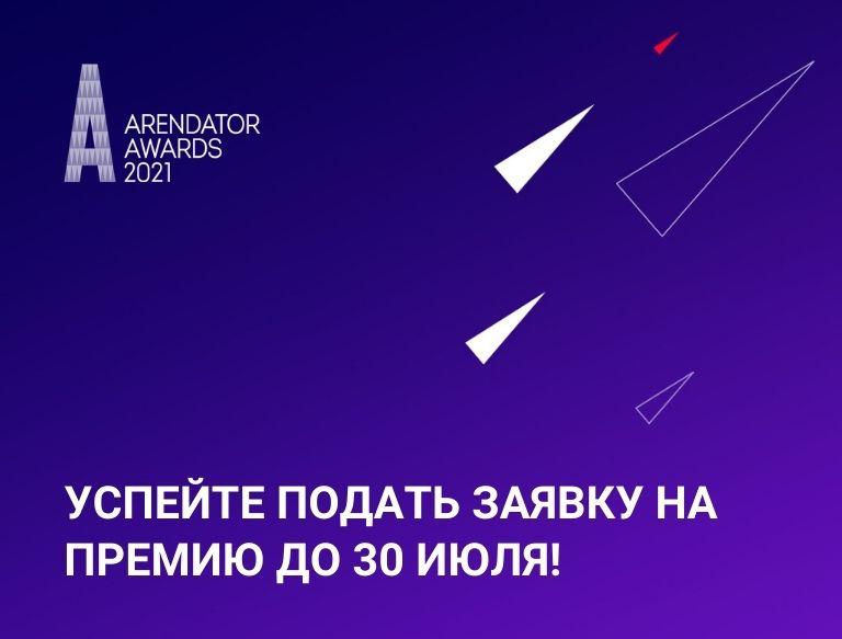 На этой неделе завершается прием заявок на Arendator Awards!