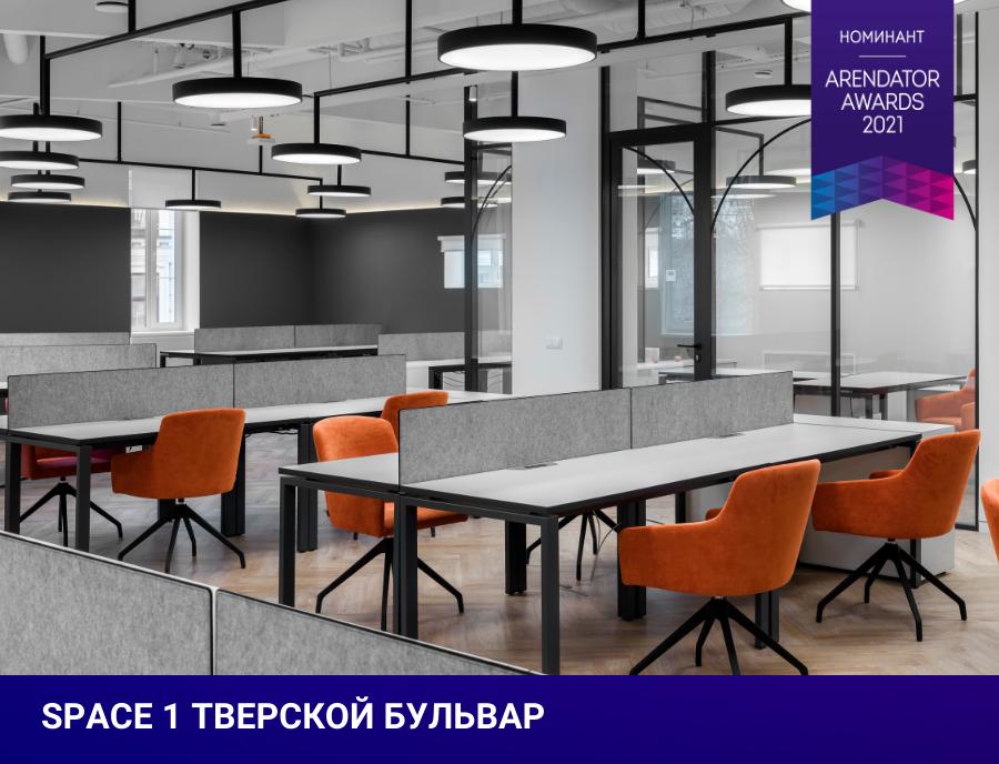 Space 1 Тверской бульвар – номинант Премии Arendator Awards 2021!