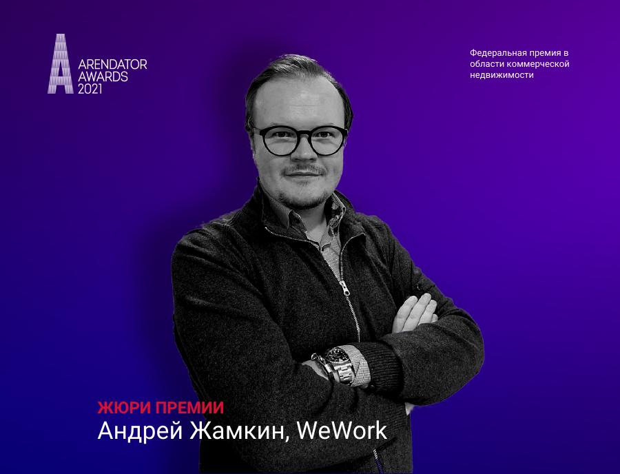 Андрей Жамкин вошёл в состав жюри Премии Arendator Awards 2021