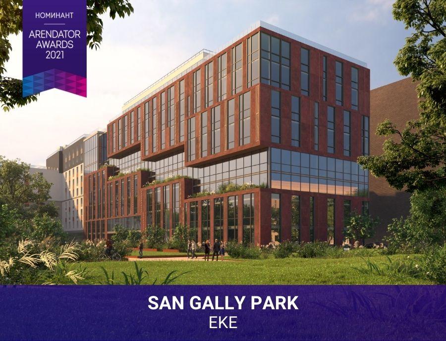 Проект San Gally Park примет участие в Arendator Awards 2021!