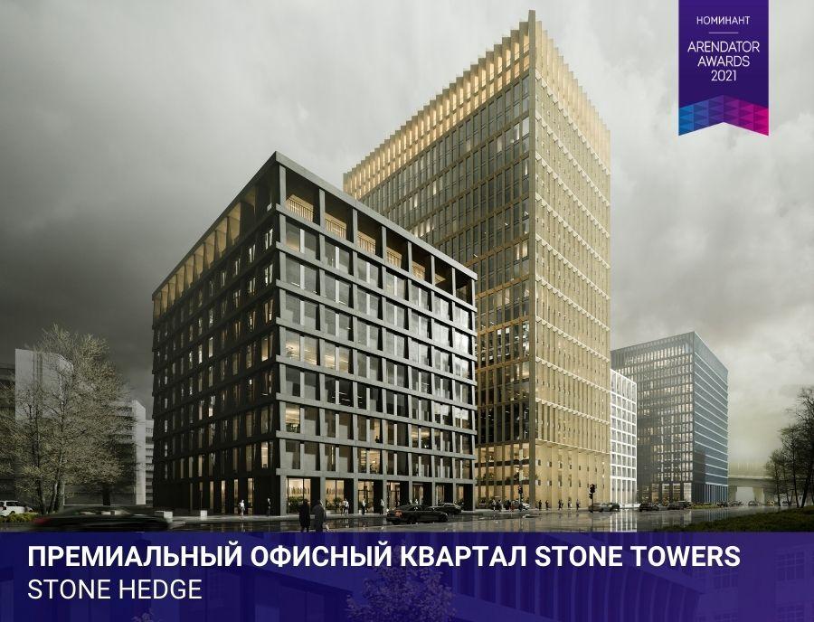 Офисный квартал премиум-класса STONE Towers – номинант Arendator Awards 2021!