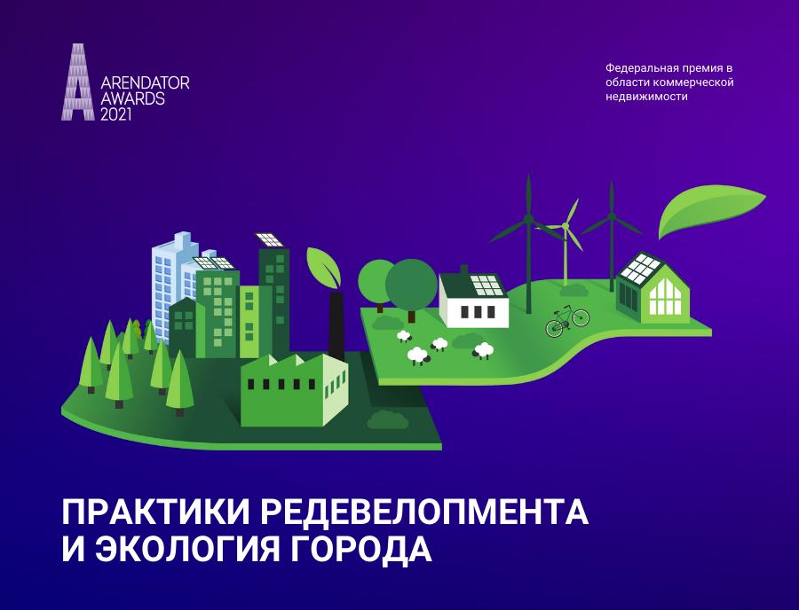 Экология города и практики редевелопмента