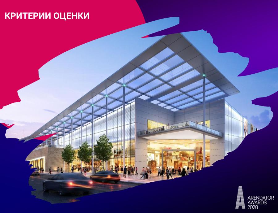 Разработана методология оценки торговых центров премии Arendator Awards!