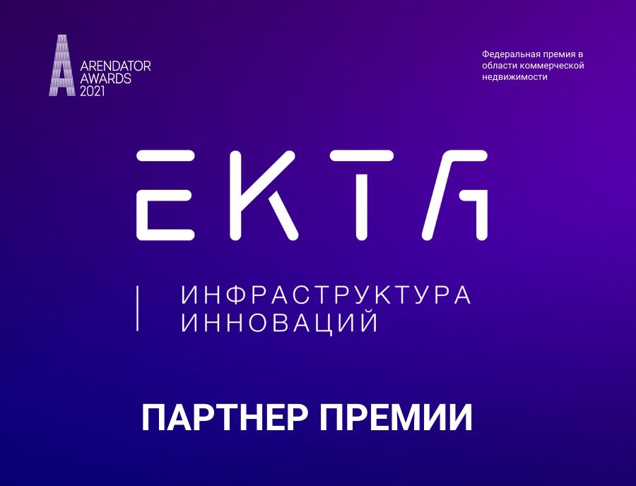 Компания EKTA Менеджмент стала партнером Arendator Awards 2021
