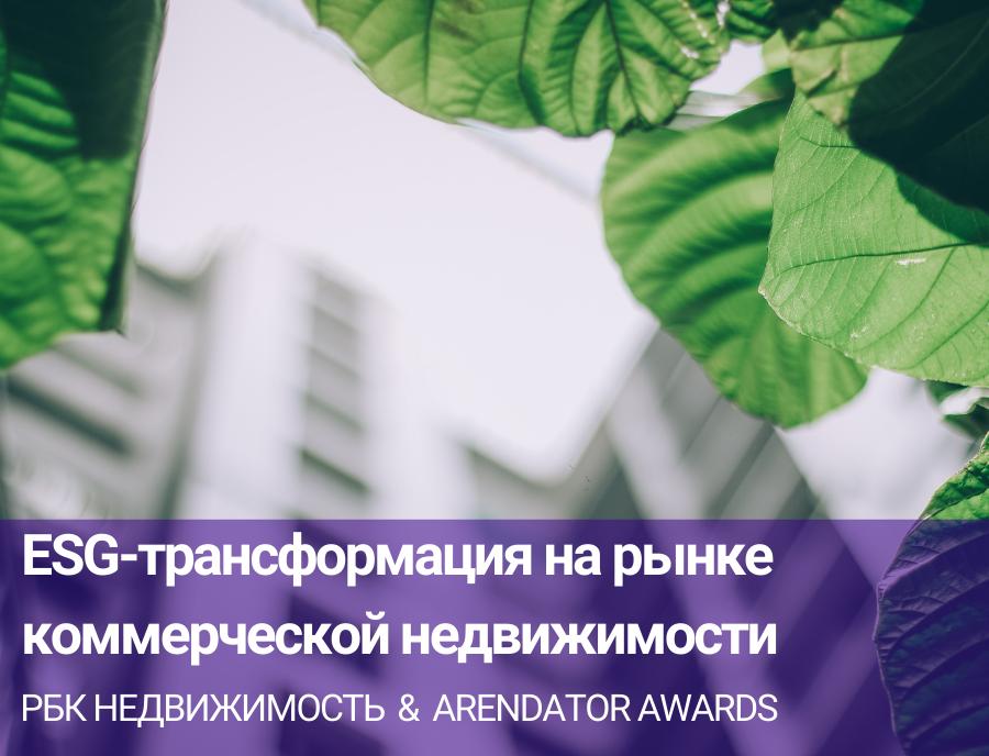 Эксперты Arendator Awards делятся грядущими трендами