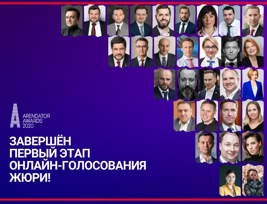 Завершён первый этап онлайн-голосования