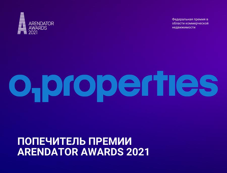 Компания O1 Properties - попечитель Премии Arendator Awards 2021!