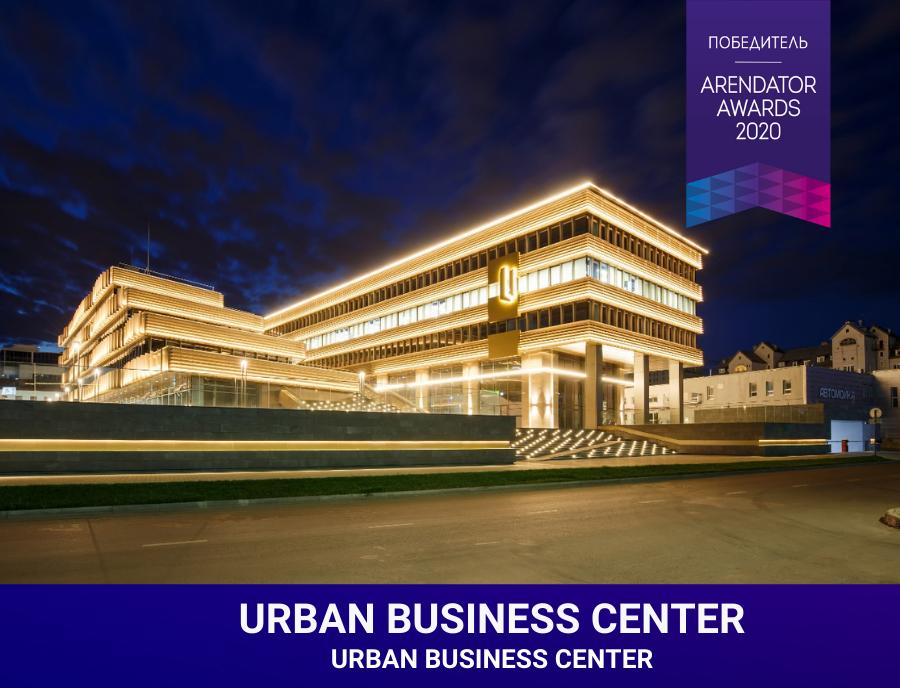 URBAN BUSINESS CENTER признан «Лучшим федеральным бизнес-центром класса А»