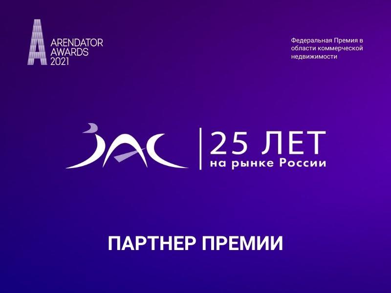 Группа компаний «АЯК» стала партнером премии!